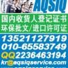 废料进口国内收货人注册登记证书