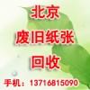 北京废纸回收