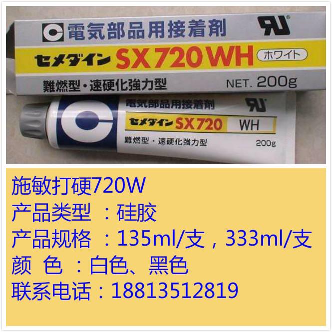 施敏打硬720W强力硅胶 万能胶电器部位用胶水