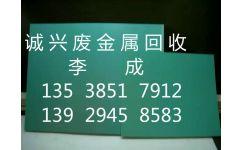 江门市大量收购废旧菲林回收多少钱一吨回收价格多少钱?图片